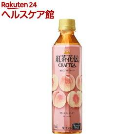 紅茶花伝 クラフティ 贅沢しぼりピーチティー(410ml*24本)【紅茶花伝】