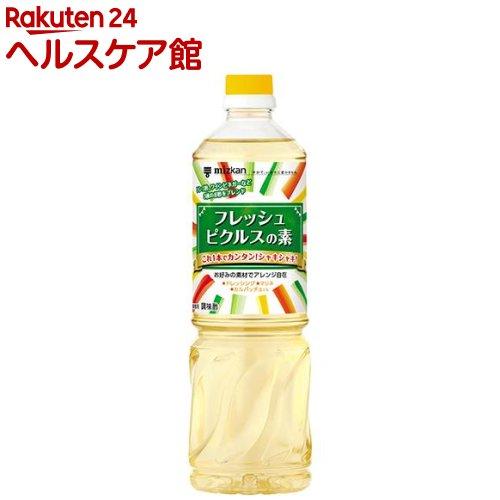 ミツカン フレッシュピクルスの素(1L)
