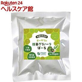オーサワの抹茶グラノーラぼーる(40g)【オーサワ】