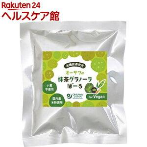 【訳あり】オーサワの抹茶グラノーラぼーる(40g)【オーサワ】