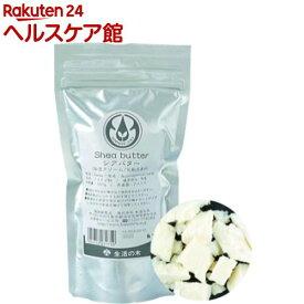 精製シアバター(100g)【生活の木 シアバター】