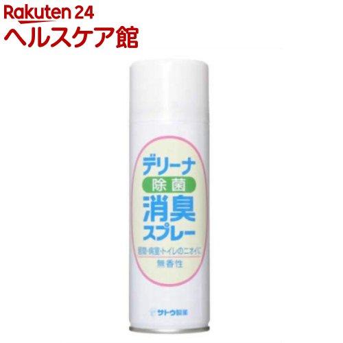 デリーナ 除菌消臭スプレー(220mL)【デリーナ】