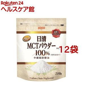 日清 MCTパウダー 100%(210g*12袋セット)【日清オイリオ】
