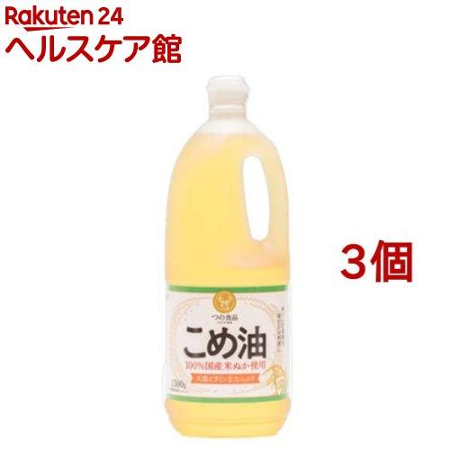 築野食品 こめ油(1.5kg*3コセット)【TSUNO(築野食品)】