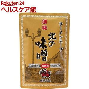 創味食品 北の味噌 ラーメンスープ 業務用(2kg)【創味】
