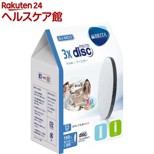 ブリタ マイクロディスクフィルターカートリッジ(3コ入)【ブリタ(BRITA)】【送料無料】
