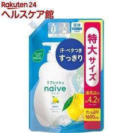 ナイーブ リフレッシュボディソープ 海泥配合 詰替用(1600ml)【ナイーブ】