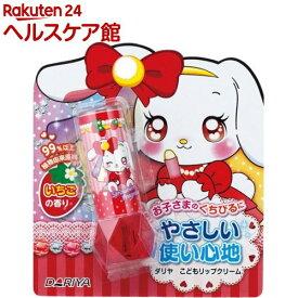 ダリヤ こどもリップクリーム いちごの香り(2.6g)【ダリヤ】