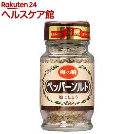 海の精 ペッパーソルト(55g)【more30】