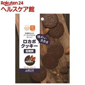 低糖質ロカボクッキー 味わいカカオ(28g(2枚*5袋))【spts3】【more30】