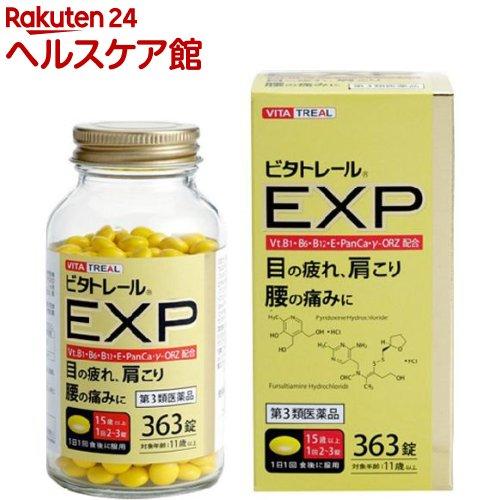 【第3類医薬品】ビタトレールEXP(363錠)【ビタトレール】【送料無料】