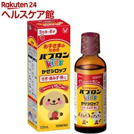 【第2類医薬品】パブロンキッズ かぜシロップ(120mL)【パブロン】