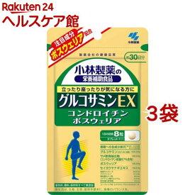 小林製薬 栄養補助食品 グルコサミンEX(240粒*3袋セット)【小林製薬の栄養補助食品】
