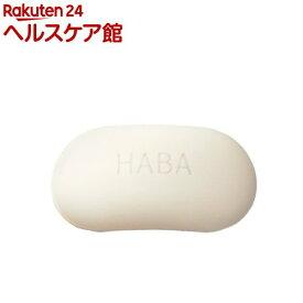 ハーバー 絹泡石けん(80g)【ハーバー(HABA)】