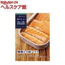 おいしい缶詰 燻製とろ鮭ハラス(70g)【おいしい缶詰】