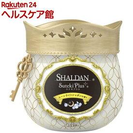 シャルダン SHALDAN ステキプラス 消臭芳香剤 部屋用 ムーンライトシャボンの香り(260g)【消臭力】