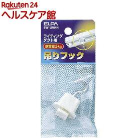 エルパ(ELPA) ライティングダクト用吊りフック EW-LR04H(1コ入)【エルパ(ELPA)】