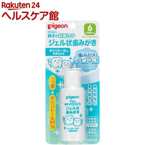 ピジョン ジェル状歯磨き(40mL)【親子で乳歯ケア】
