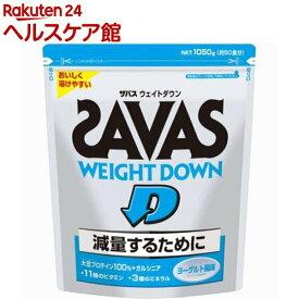 ザバス ウエイトダウン プロテイン(1.05kg)【zs04】【ザバス(SAVAS)】[ザバス ウェイトダウン ヨーグルト プロテイン 1050]