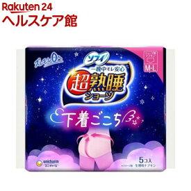 ソフィ 超熟睡ショーツ M〜L(5枚入)【ソフィ】