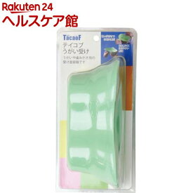 テイコブ うがい受け GB01(1コ入)【TacaoF(テイコブ)】