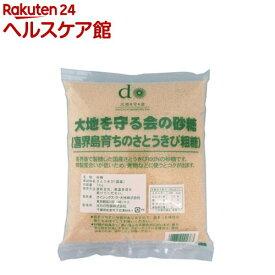 大地を守る会の砂糖 喜界島きび糖(1kg)【大地を守る会】