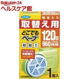 フマキラー どこでもベープ 蚊取り 120日 取替え用(1個入)【spts10】【どこでもベープ 蚊取り】