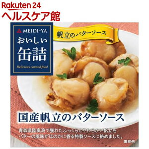 おいしい缶詰 国産帆立のバターソース(75g)【spts2】【slide_c5】【おいしい缶詰】