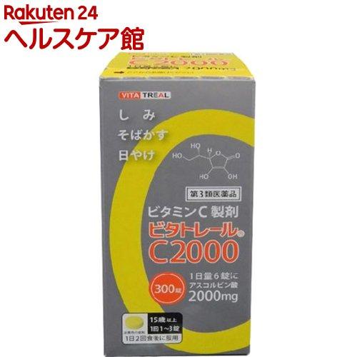 【第3類医薬品】ビタトレール C2000(300錠)【ビタトレール】