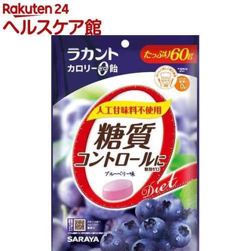 サラヤ ラカント カロリーゼロ飴 シュガーレス ブルーベリー味(60g)【ラカント】