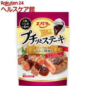 プチッとステーキ にんにく醤油味(1人分*4コ入)