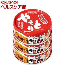 ホテイフーズ やきとり うま辛味(75g*3缶)