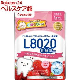チュチュベビー L8020乳酸菌入タブレット いちご風味(90粒)【more20】【チュチュベビー】
