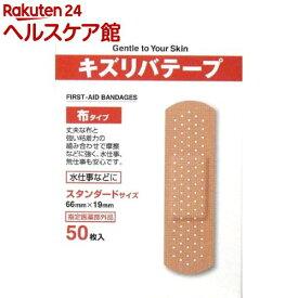 キズリバテープ 布タイプ Mサイズ(50枚入)【キズリバテープ】