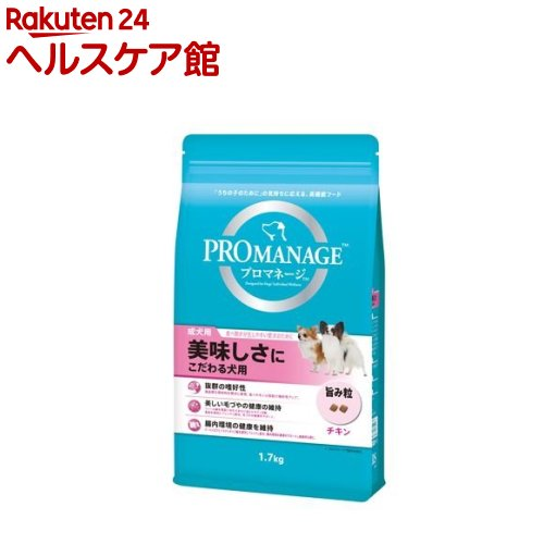 プロマネージ 美味しさにこだわる犬用 成犬用(1.7kg)【プロマネージ】