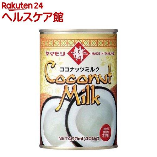 ヤマモリ ココナッツミルク(400mL)