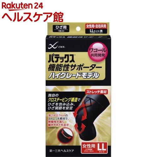 パテックス 機能性サポーター ひざ用 ハイグレードモデル 女性用 LLサイズ 黒(1枚入)【パテックス】【送料無料】