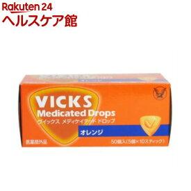ヴィックス メディケットドロップ オレンジ(50コ入)【ヴィックス ドロップ(VICKS)】