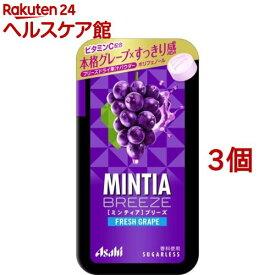 ミンティア ブリーズ フレッシュグレープ(30粒*3個セット)【MINTIA(ミンティア)】