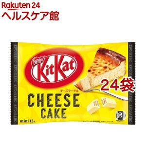 キットカット ミニ チーズケーキ味(12枚入*24袋セット)【キットカット】