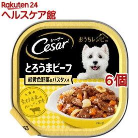 シーザー おうちレシピ とろうまビーフ 緑黄色野菜&パスタ入り(100g*6コセット)【シーザー(ドッグフード)(Cesar)】