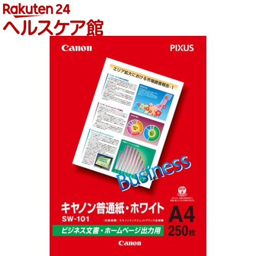キヤノン 普通紙・ホワイト A4 SW-101 A4(250枚入)