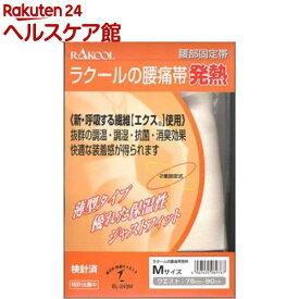 ラクールの腰痛帯発熱 M(1帯)