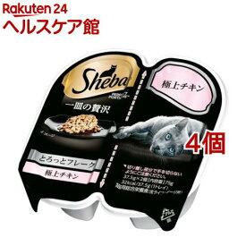 シーバ 一皿の贅沢 とろっとフレーク 極上チキン(75g*4個)【more20】【シーバ(Sheba)】[キャットフード]
