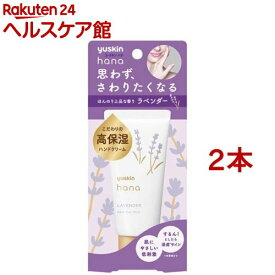 ユースキン ハナ(hana) ハンドクリーム ラベンダー(50g*2本セット)【ユースキン】