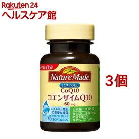 ネイチャーメイド コエンザイムQ10(50粒入*3コセット)【ネイチャーメイド(Nature Made)】