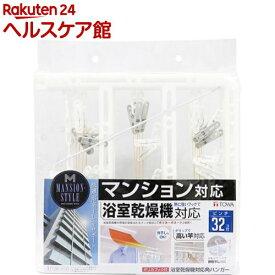 MS 浴室乾燥機対応 角ハンガー ピンチ32コ付(1コ入)【TOWA(東和産業)】