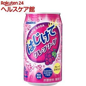 サンガリア はじけてグレープソーダ(350g*24本入)
