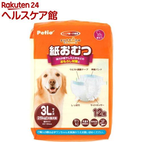 ペティオ ずっとね 老犬介護用 紙おむつ 3Lサイズ(12枚入)【ペティオ(Petio)】