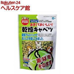 ミニマルフード 乾燥キャベツ(110g)【more30】【ミニマルフード】